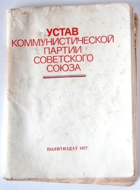 Устав КПСС