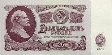 Двадцать пять советских денег